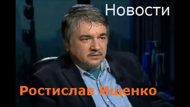 Ростислав Ищенко ПУТИН МЕНЯЕТ ТАКТИКУ, ОН ХОЧЕТ ВСЕХ ЗАПУТАТЬ И ПЕРЕХИТРИТЬ