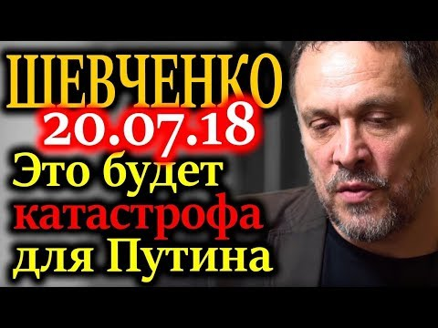 Максим ШЕВЧЕНКО - Путин испугался что его рейтинг упадет из-за пенсионной реформы?! 21.07.2018