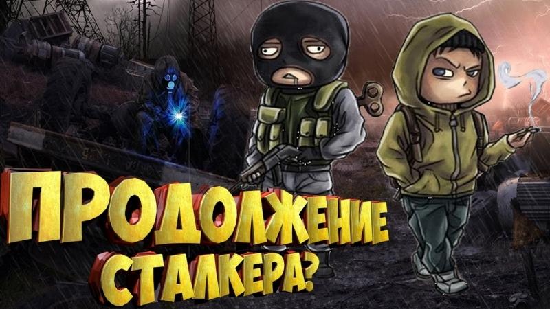 Антишнапс - Секретная игра по СТАЛКЕРУ, о которой умалчивает правительство