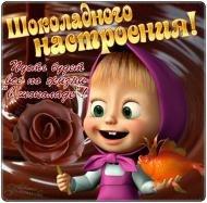 День шоколада - 11июля