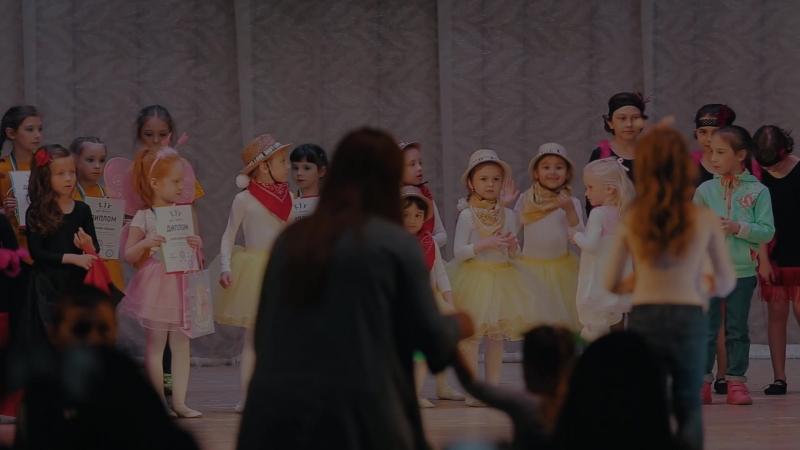 Отчетный концерт 2017-2018 года. Центр танца Шаг Вперёд. Руководитель Иванова Рамина Дамировна.