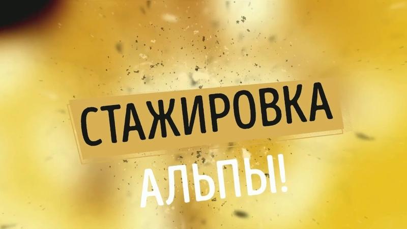 СТАЖИРОВКА ВО ФРАНЦИИ_АЛЬПЫ