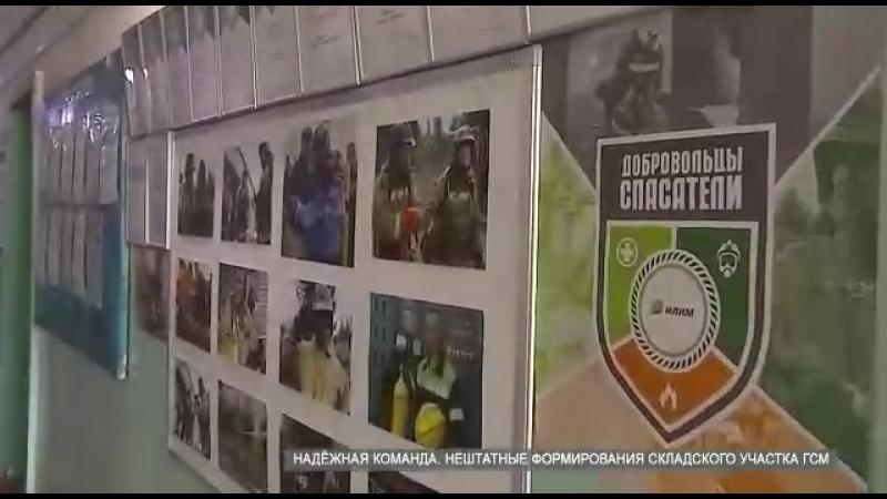 Добровольцы спасатели СУ ГСМ Усть-Илимского филиала