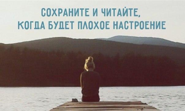 Сохраните и читайте, когда будет плохое настроение: ↪ Для кого-то ты — весь мир!