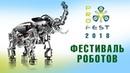 Соревнования по робототехнике Робофест 2018