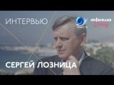 Канны-2018. Интервью с режиссером «Донбасса» Сергеем Лозницей