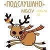 Подслушано МБОУ СОШ № 72 Красноярск