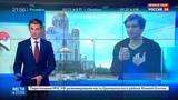 Новости на Россия 24 По примеру Pussy Riot покемономан из Екатеринбурга ждет развязки эксперимента