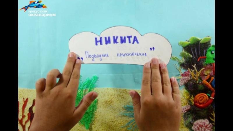 Никита «Подводные приключения»   Мультурок в Крокус Сити Океанариуме