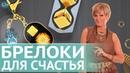 Фен Шуй талисманы для здоровья богатства и защиты от неприятностей Наталия Правдина✦Все по Фен Шуй