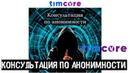 Консультации по анонимности от Timcore