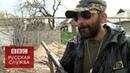 Би би си отправились в патруль со сторонниками ДНР BBC Russian
