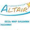 ТУРОПЕРАТОР АЛЬТАИР Краснодар
