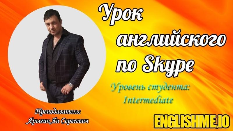Урок английского по Skype скайп Intermediate example 2 Englishme