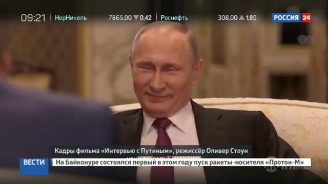 Новости на Россия 24 • Оливер Стоун сравнил собеседницу Путина из NBC с пулеметом