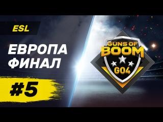 Турнир ESL Go4 Финал #5 - Guns of Boom