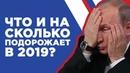 Что подорожает в 2019 Инфляция в России рост цен и прогноз на 2019