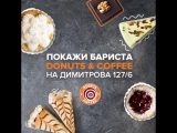 Акция Donuts and Coffee
