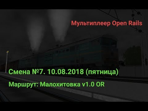 Мультиплеер Open Rails Смена №7. 10.08.2018 (пятница) Маршрут: Малохитовка v1.0 OR