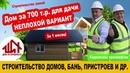 Каркасный дом за 700 тысяч рублей за 1 месяц. Неплохой вариант!