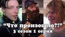 ОБЫЧНЫЙ ДЖО Что произошло?! Сезон 3 Серия 1 ft Энди Бирсак и Брайан Старс
