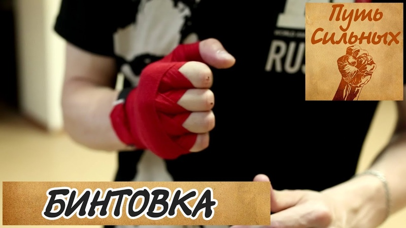 Как правильно бинтовать руки в боксе и ММА