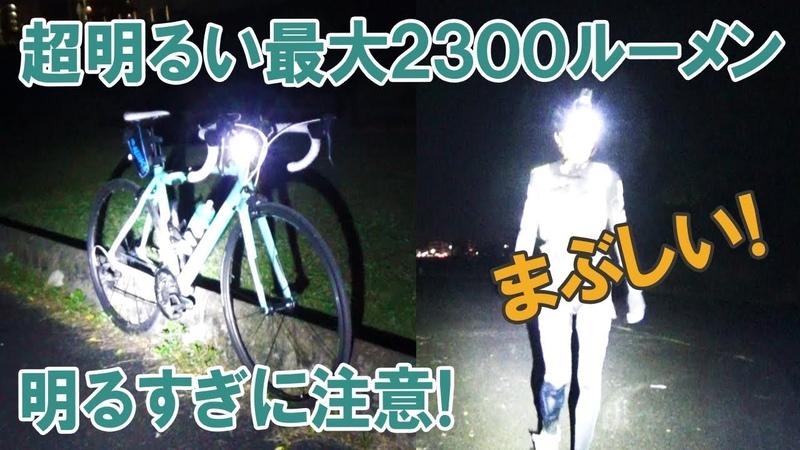 超明るいライト最大2300ルーメン!明るすぎに注意!