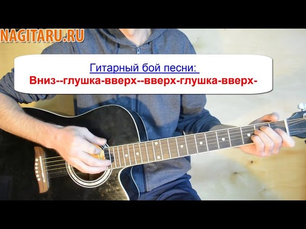 Песня под гитару для начинающих! Адреналин - Ковыляй потихонечку. Аккорды в Em и разбор