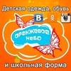 Оранжевое Небо - Магазин детской одежды и обуви