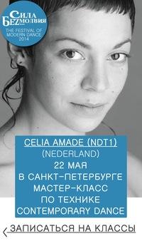 Мастер-класс Celia Amade (NDT1) * 22 мая в СПб