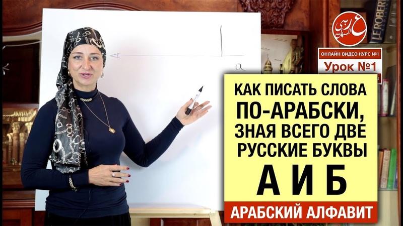 Как писать слова по арабски зная всего две русские буквы А и Б Буквы Алиф и Ба Арабский алфавит