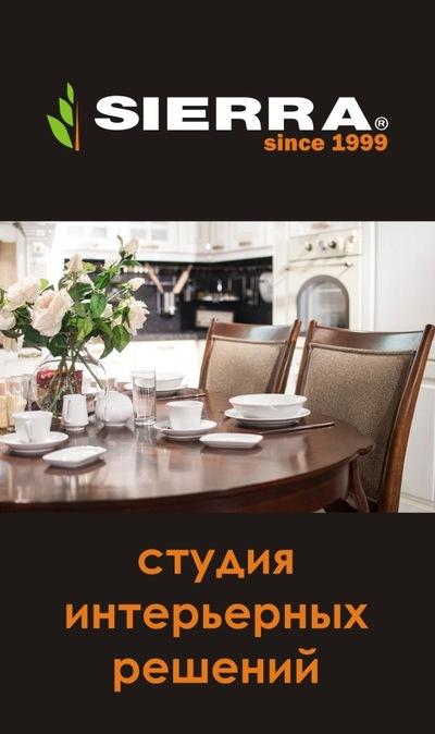 450941225 Студия SIERRA | ВКонтакте