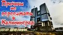 Переезжать или нет Плюсы и минусы Калининграда