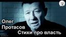 Олег Протасов Стихи про власть