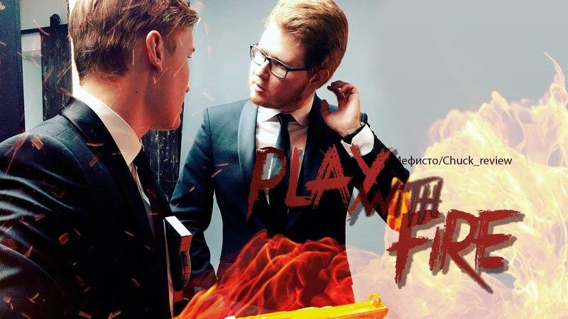 ► [Мефисто | Chuck] Play With Fire