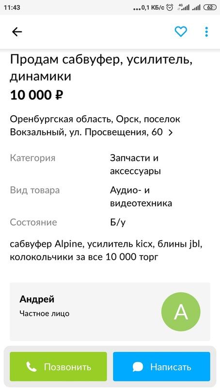| Объявления Орска и Новотроицка №6182