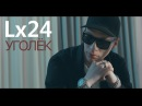 Lx24 - Уголёк Премьера клипа, 2017