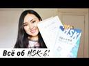 КАК Я СДАВАЛА HSK-6? ⎮ Aida Adilova