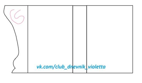 Как сделать в дневник как у виолеттПостроить