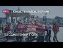 «Бессмертный полк» в Киеве, Тбилиси и Берлине. Специальные репортажи корреспондентов RTVI