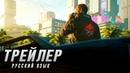 Cyberpunk 2077 - Русский трейлер Дубляж, 2018 Flarrow Films