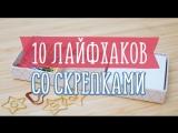 Лайфхаки со скрепками _ 10 идей для каждого [Идеи для жизни]