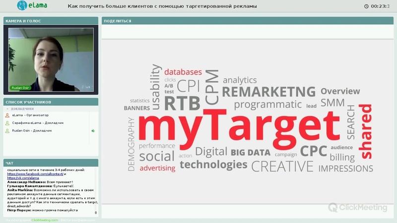 ELama: Как получить больше клиентов с помощью таргетированной рекламы от 03.07.18