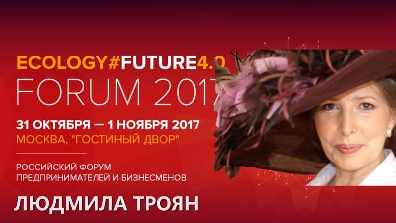 Людмила Троян на Ecology Future Forum 2017