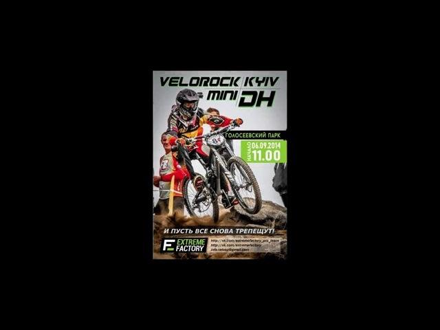 ExtremeFactory VeloRock Kyiv miniDH 2014