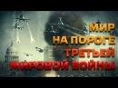 США РОССИЯ война неизбежна