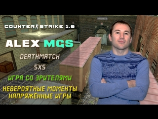 Counter-Strike 1.6 🔴 5х5 Мощь и характер!