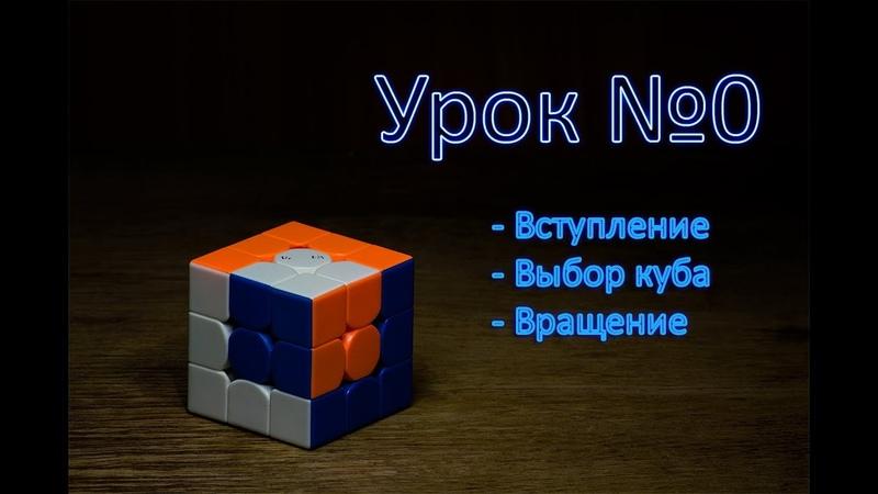Урок №0 по сборке Кубика-Рубика (начало)