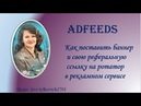 AdFeedz Как поставить баннер и свою реферальную ссылку на ротатор в рекламном сервисе