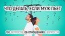 59 Алкоголь и отношения в семье Муж пьет Отвечает психолог Вадим Куркин 100 вопросов об отношениях